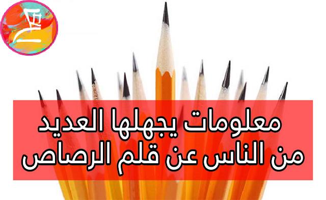 معلومات يجهلها العديد من الناس عن قلم الرصاص