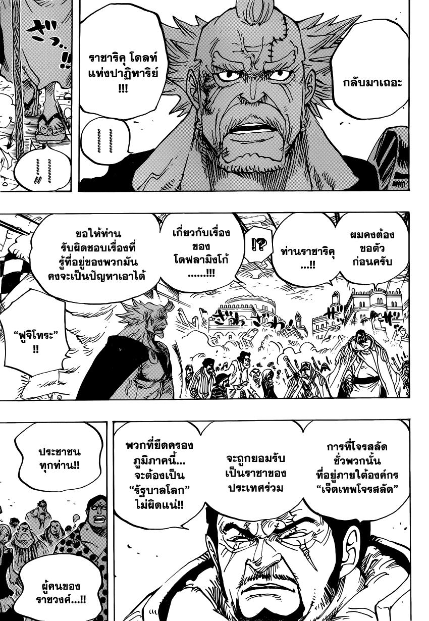 อ่านการ์ตูน One Piece ตอนที่ 792 หน้าที่ 13