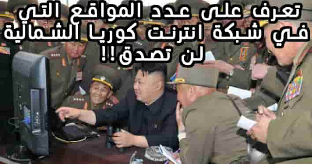 انترنت كوريا الشمالية