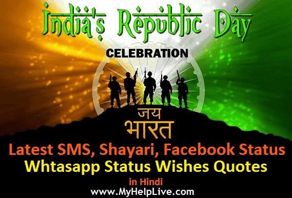 Happy Republic Day 2017 Sms Shayari Facebook Whatsapp Status Wishes
