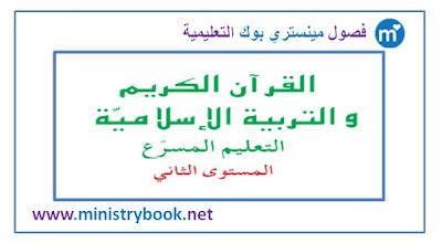 كتاب التربية الاسلامية التعليم المسرع المستوى الثاني 2018-2019-2020-2021