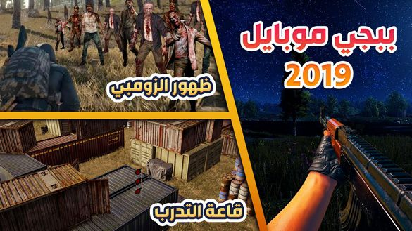 اضافات ببجي موبايل في سنة 2019 !! ميزات رهيبة تنتظركم !! PUBG MOBILE 2019