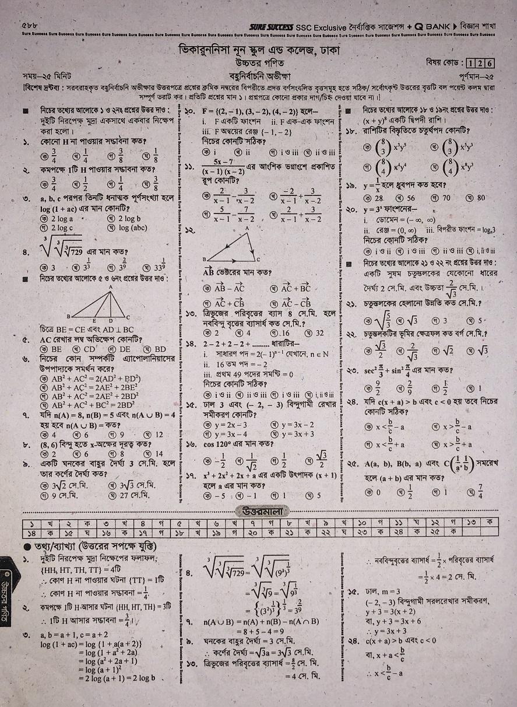 SSC Higher Math MCQ Model Question