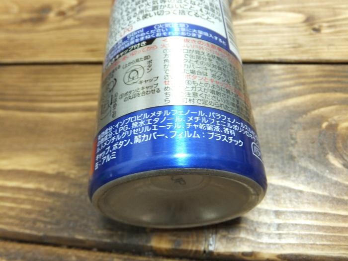ギャツビーのアイスデオドラントスプレーの有効成分