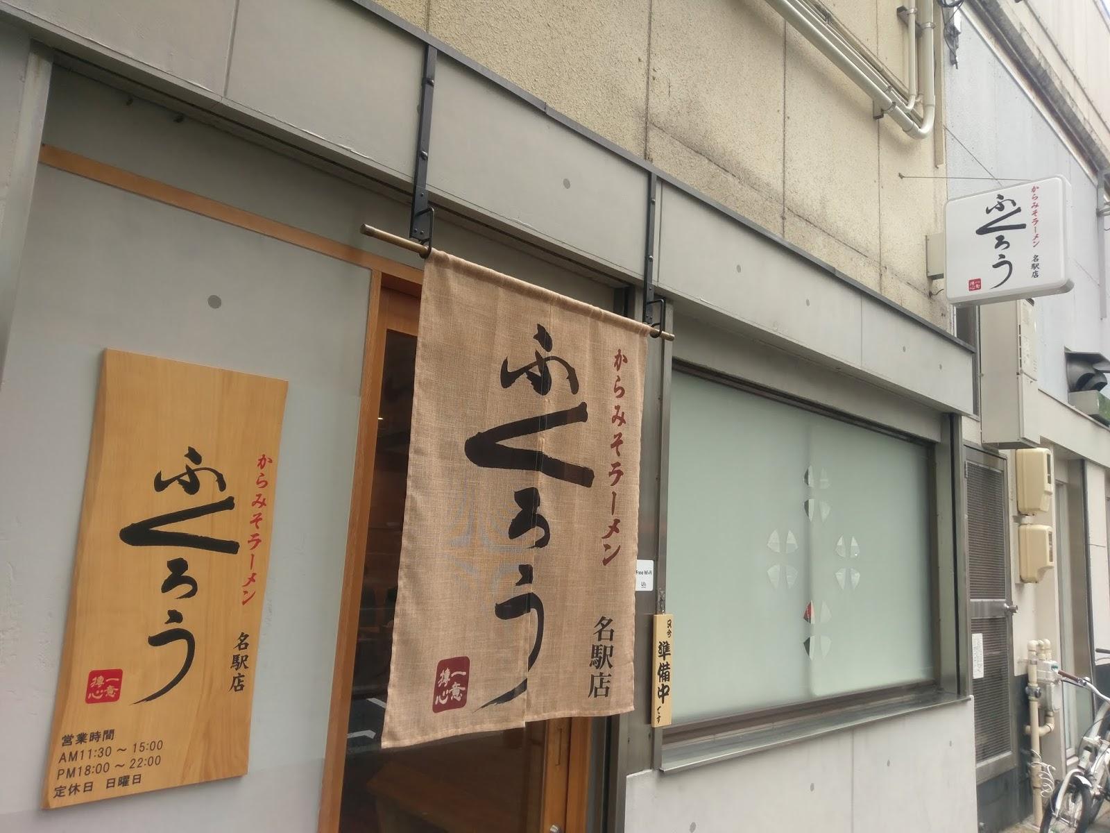 店(ふくろう名駅)