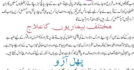 desi totkay fogyás urdu nyelven