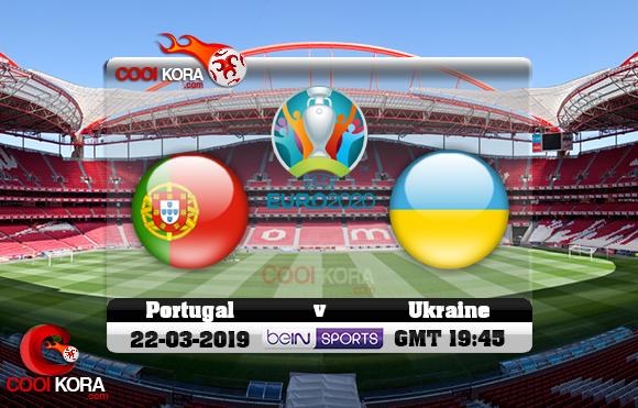 مشاهدة مباراة البرتغال وأوكرانيا اليوم 22-3-2019 تصفيات يورو 2020