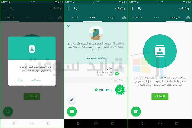 Download Whatsapp Messenger Free