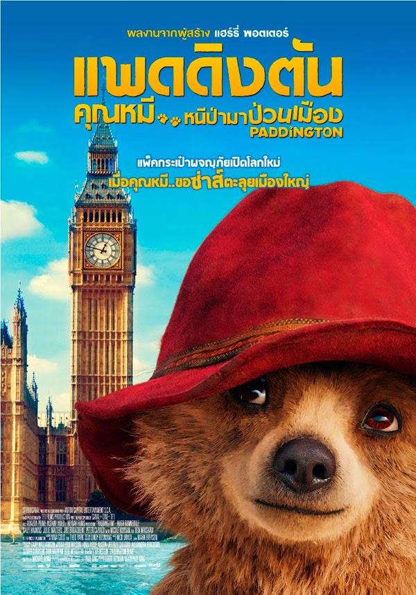 Paddington แพดดิงตัน คุณหมีหนีป่ามาป่วนเมือง [HD][พากย์ไทย]