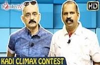 Bosskey Mokka Kadi | Kadi Climax Contest | Bosskey | Prasad | Bosskey TV
