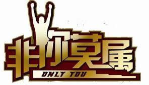 非你莫屬 Only You