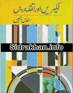 Lakerain Aur Taqdeerain