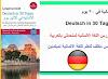 Intensivkurs Deutschunterricht in 30 Tagen pdf gratis