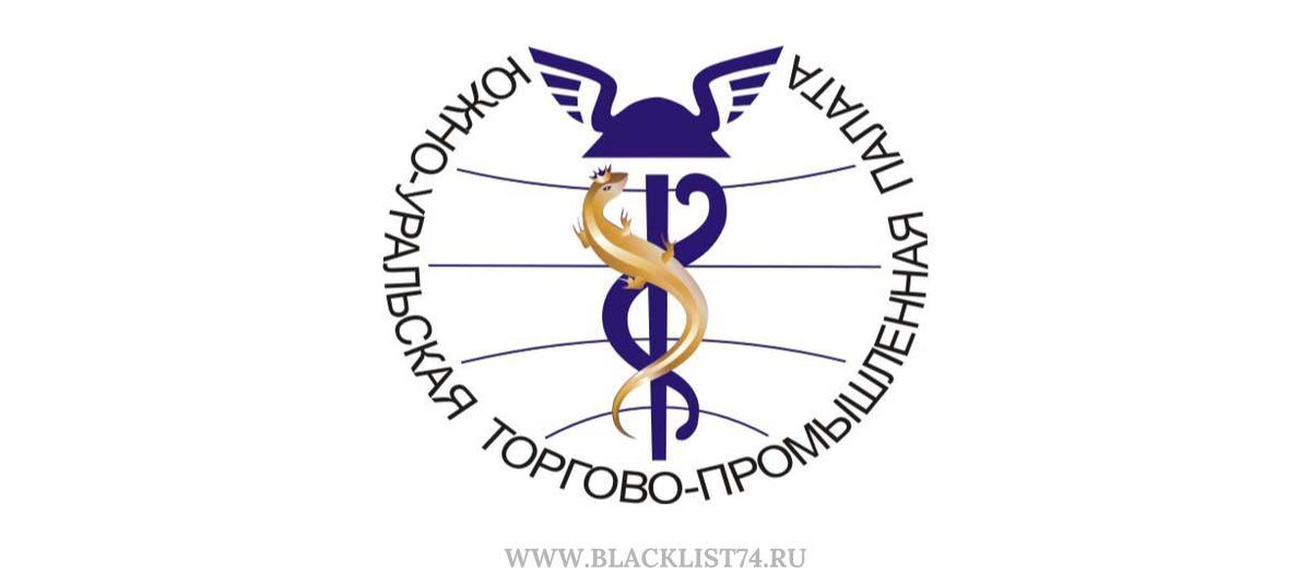 Южно-Уральская торгово-промышленная палата, г. Челябинск, ул. Сони Кривой, 56, +7 (351) 266-1816