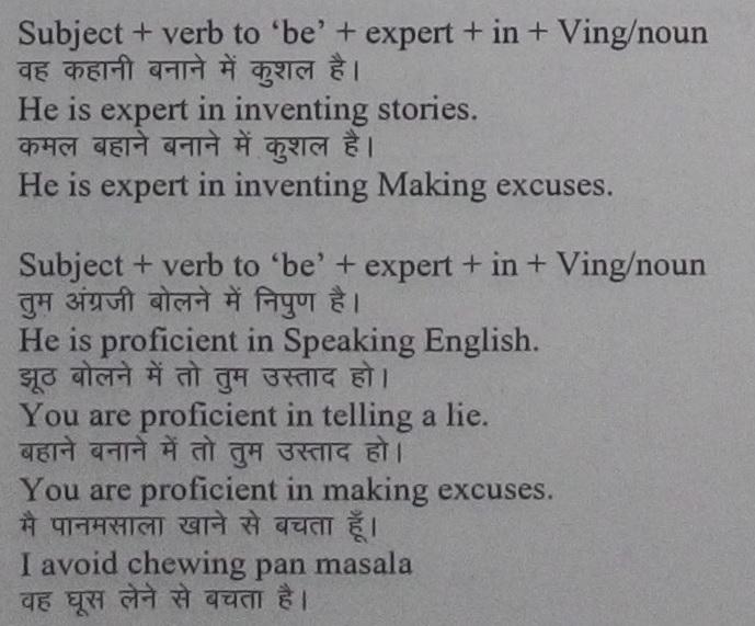 Gerund Structure 10 English speaking course in Hindi