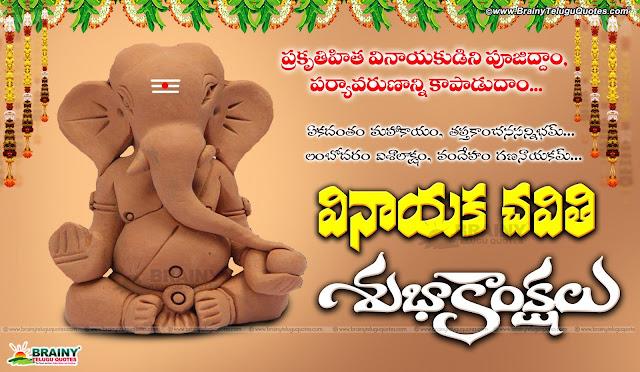 Here is ganesh chaturthi greetings,ganesh chaturthi greetings messages,ganesh chaturthi greetings sms,happy ganesh chaturthi greetings cards,ganesh chaturthi greetings 123 greetings,ganesh chaturthi greetings sms hindi,happy ganesh chaturthi greetings 2016,ganesh chaturthi 2016,ganesh chaturthi wishes in Telugu,ganesh chaturthi puja mantra in Telugu,ganesh chaturthi pooja vidhanamin Telugu,ganesh chaturthi puja stotram in Telugu,vinayaka chaturthi mantras in Telugu,ganesh puja vidhi at home in Telugu,,vinayaka chaturthi stotram,ganesh chaturthi mantra,ganesh puja vidhi,ganesh chaturthi pooja,how to do ganesh puja,vinayaka chaturthi mantras,vinayagar chaturthi pooja mantras