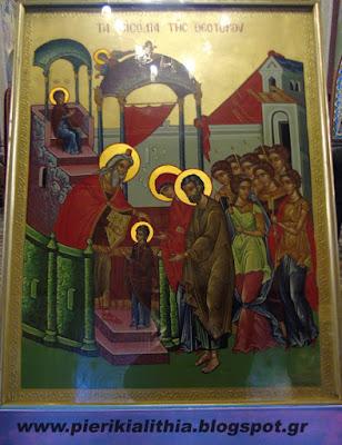 Σήμερα τα Εισόδια της Θεοτόκου