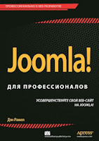 книга «Joomla! для профессионалов»