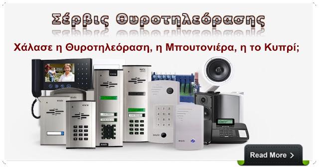 http://g4alarm.blogspot.gr/p/blog-page_9.html#.WM67fzhGRvk