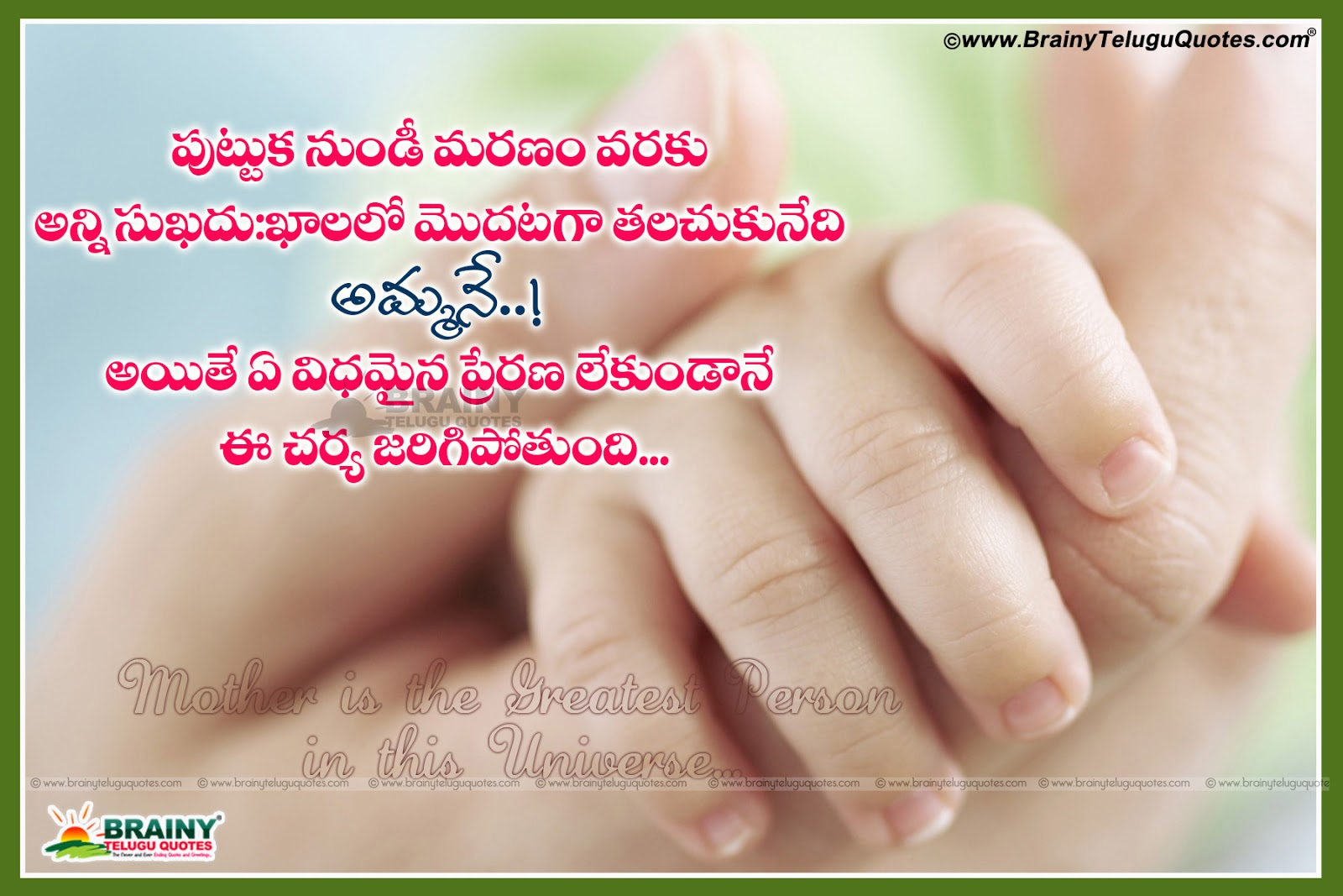 Awesome Telugu Mother Amma Heart Touching Quotes With Images