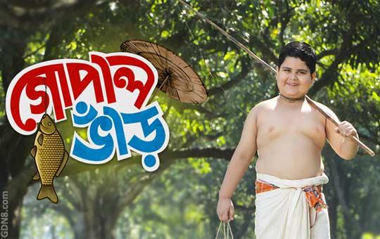Gopal Bhar - Star Jalsha Serial