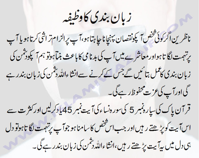 zuban bandi ka Qurani Wazifa