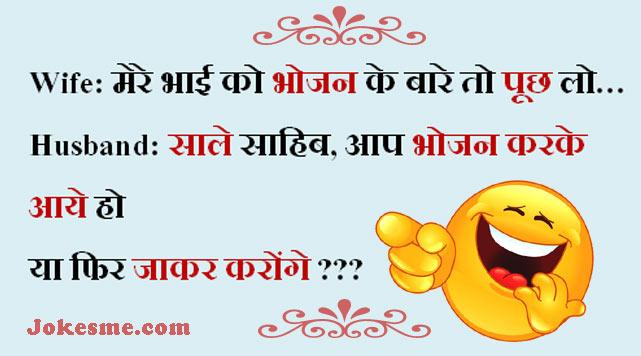 Very funny husband wife jokes in hindi