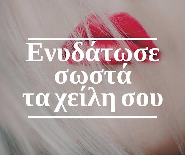 Tips για τέλεια ενυδατωμένα χείλη - Beauty Hacks