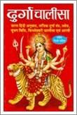 माँ दुर्गा की संपूर्ण चालीसा