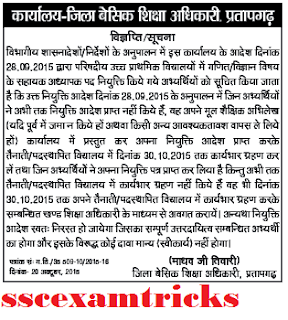 btc pratapgarh appointment news