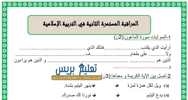 الفرض الثاني في التربية الإسلامية الدورة الأولى للمستوى الثاني ابتدائي