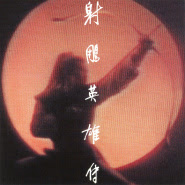 Roman Tam (Luo Wen 罗文) - Tie Xue Dan Xin (铁血丹心) Ost Legend Of Condor Heroes 1983
