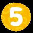 数字 6 イラスト文字
