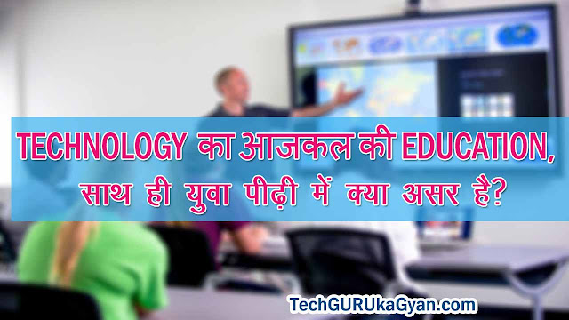 education-technology-young-generation