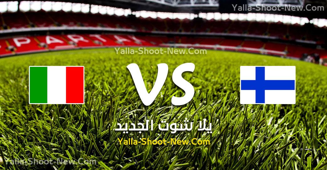 yalla shoot مباراة ايطاليا وفنلندا