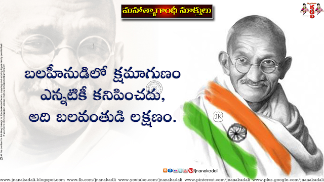 Here is a Mahatma Gandhi Nice Telugu Motivated Books Quotes and Thoughts, Good Telugu Language Library Quotes and messages, Value of Book Quotation by Mahatma Gandhi In Telugu Language, Inspiring Mahatma Gandhi Telugu Words,Telugu Quotations, Mahatma Gandhi Quotations in Telugu Language , Mahatma Gandhi Sayings in Telugu Font, Mahatma Gandhi Day Quotes