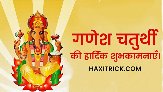 Happy Ganesh Chaturthi Wishes Image in Hindi 2020