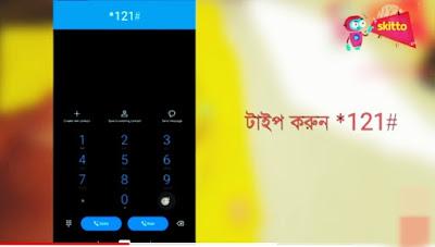 Check Balance without skitto app - skitto এ্যাপ ছাড়াই ব্যালেন্স চেক করুন।