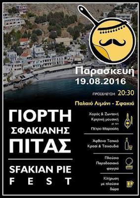 Sfakian Pie Fest - Γιορτή Σφακιανής Πίτας 2016