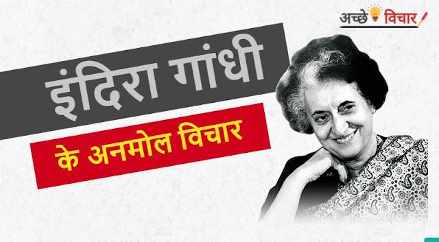 Indira Gandhi Motivational Quotes in Hindi