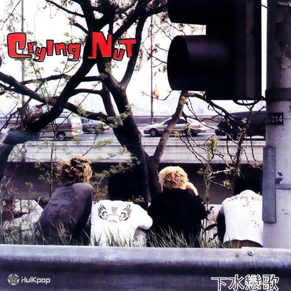 Crying Nut  – Vol.3 HaSuYunGa