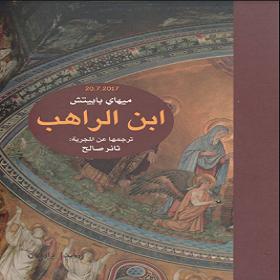 رواية ابن الراهب - ميهاي بابيتش pdf