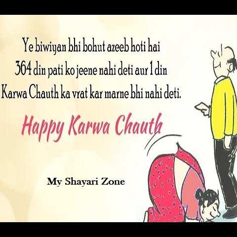 Karwa Chauth Funny Shayari SMS Lines