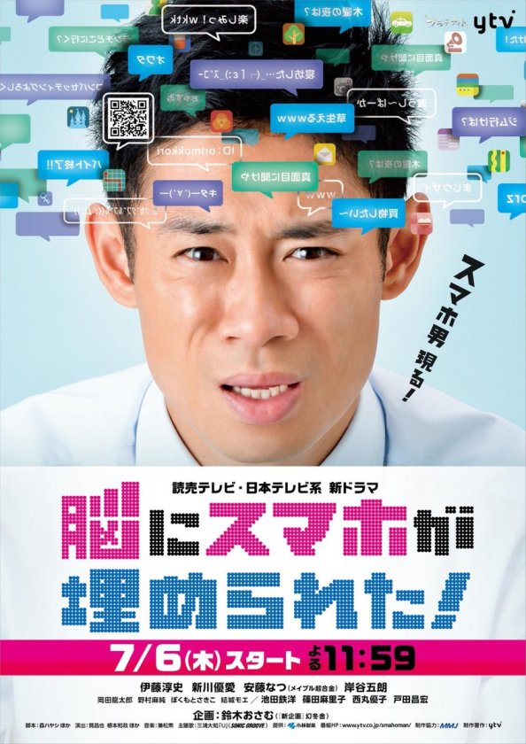 Sinopsis The Smartphone Guy (2017) - Serial TV Jepang