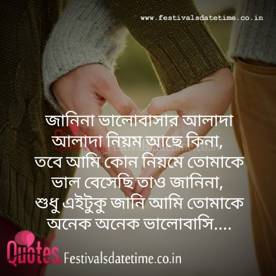Instagram and Facebook Bangla Love Shayari Status
