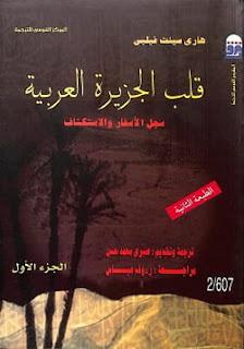 تحميل كتاب قلب الجزيرة العربية pdf - هاري سينت فيلبي