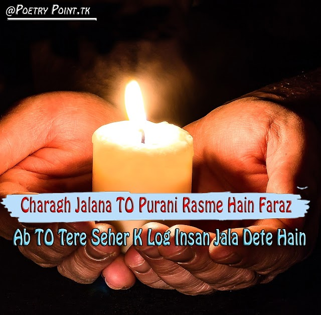 Ahmad Faraz Poetry