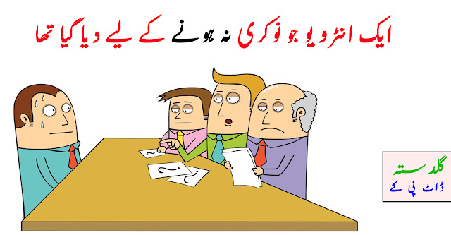 job interview questions and answers sample,job interview questions to ask,job interview questions and answers pdf,interview questions and best answers,interview questions and answers tell me about yourself,tough interview questions and answers,job interview questions and answers for fresh graduates,interview questions and answers strengths and weaknesses,teacher interview questions and answers in pakistan,interview questions for urdu lecturer,interview guide in urdu,police interview questions and answers in urdu,funny interview questions and answers in urdu,electrical interview questions and answers in urdu,interview techniques in urdu
