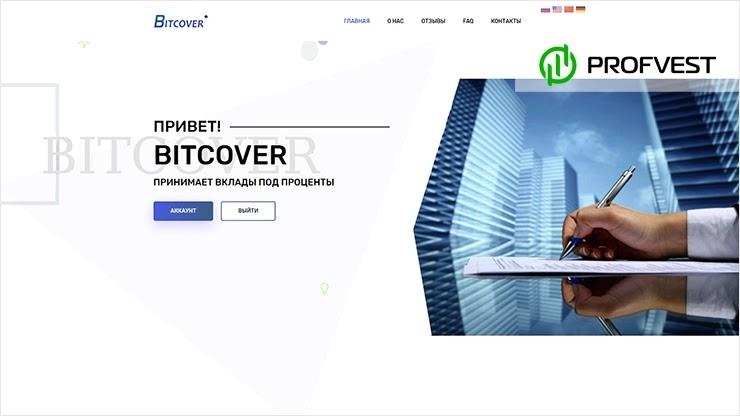 Bitcover обзор и отзывы HYIP-проекта