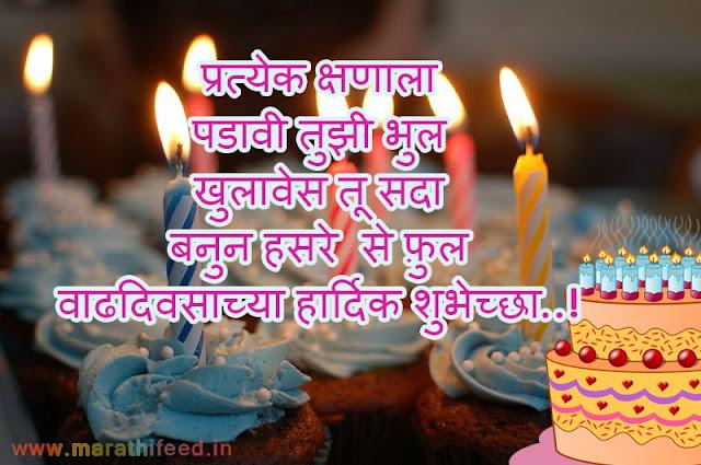 Birthday Marathi Status